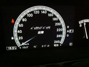 Mercedes Benz S350 Meter panel